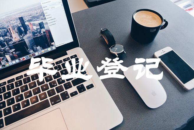 办理毕业登记手续须知(2017年下半年起执行)