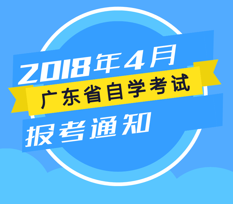 广东省2018年4月高等教育自学考试报考即将开始
