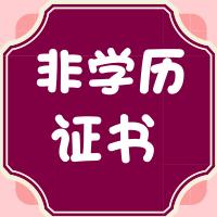 广东2018年上半年非学历证书考试,报考指南来了!