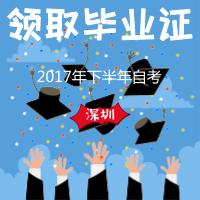[深圳]关于领取2017年下半年自考毕业证书的通知