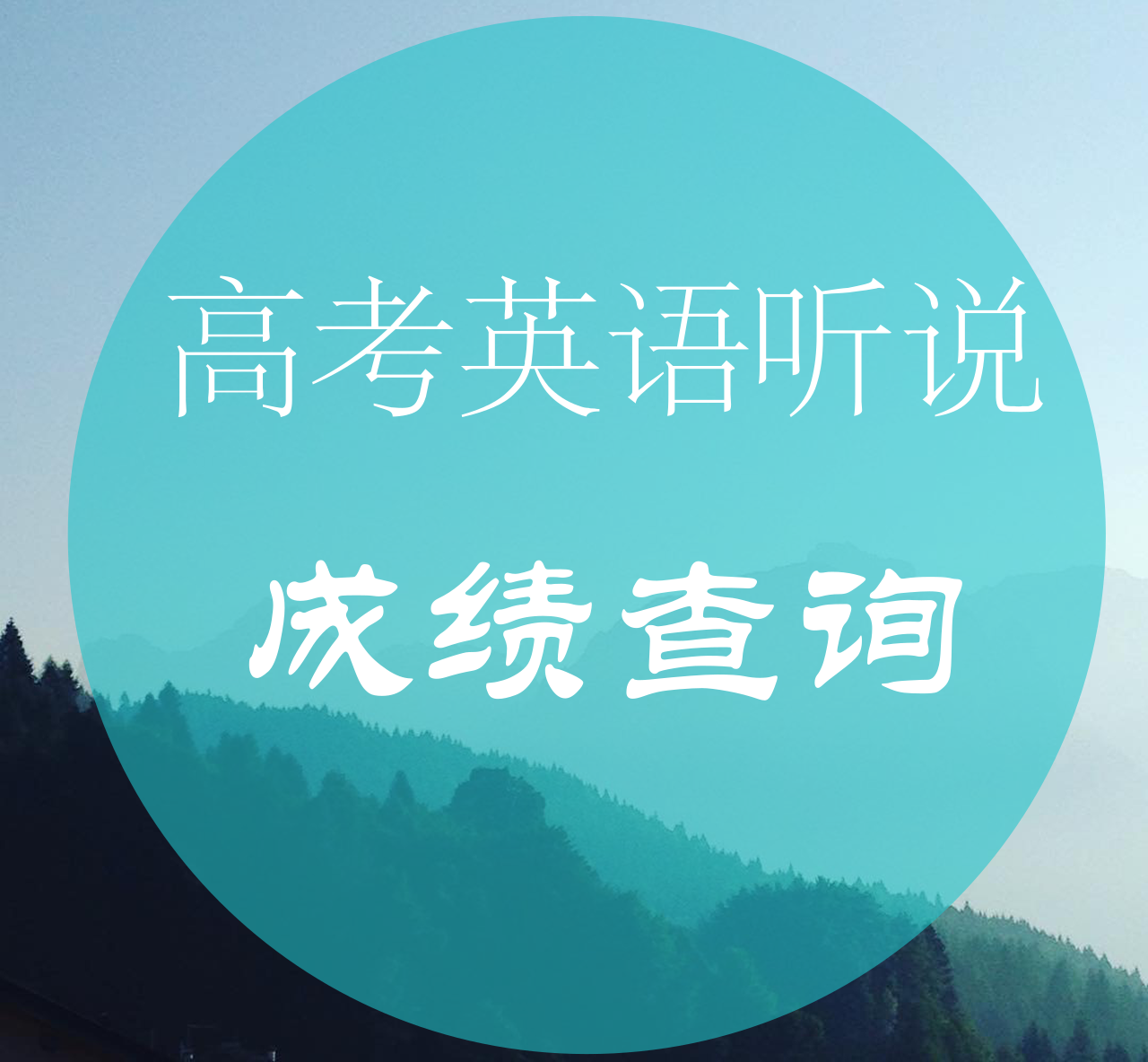 广东普通高考英语听说考试成绩今日18时发布!