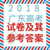 2018广东高考试卷及参考答案汇总!