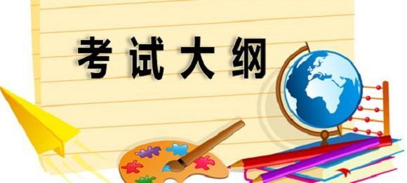 关于印发《广东省2019年普通高等学校招生统一考试体育术科考试大纲》的通知