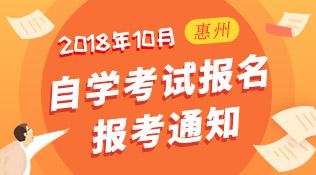 [惠州]2018年10月自学考试报名安排