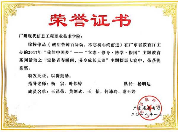 广州现代信息学院学生作品《酸甜苦辣百味劲,不忘初心终前进》荣获优秀奖