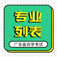 2019年广东自学考试专业名称调整对照表(本科层次)