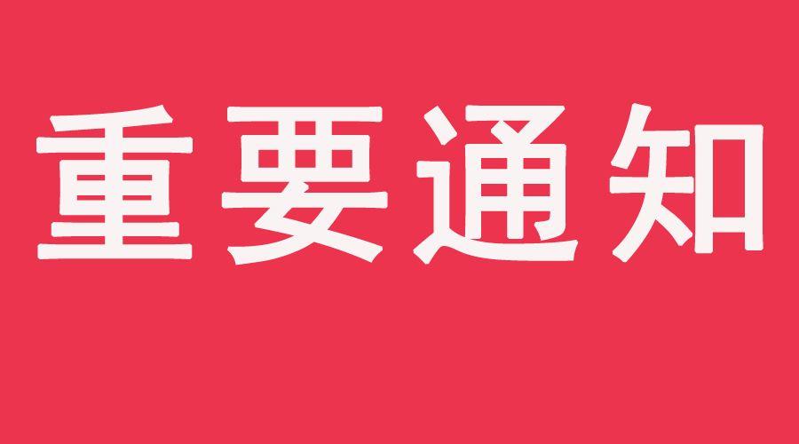广东2019年普通高等学校招生统一考试广播电视编导术科考试大纲公布