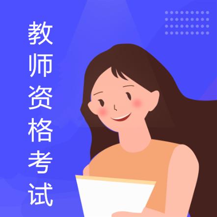 广东省2018年下半年中小学教师资格考试笔试公告