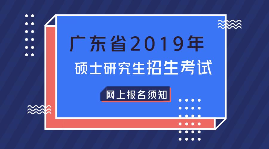 广东2019年硕士研究生招生考试网上报名须知