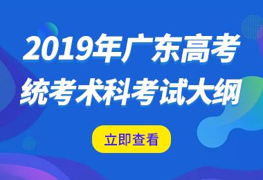 广东省2019年普通高等学校招生统一考试术科考试大纲