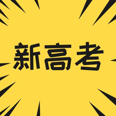 广东启动新高考 从2018级起推进高中选课走班