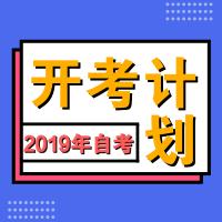 [中山]2019年广东省自学考试各专业开考课程考试时间安排表