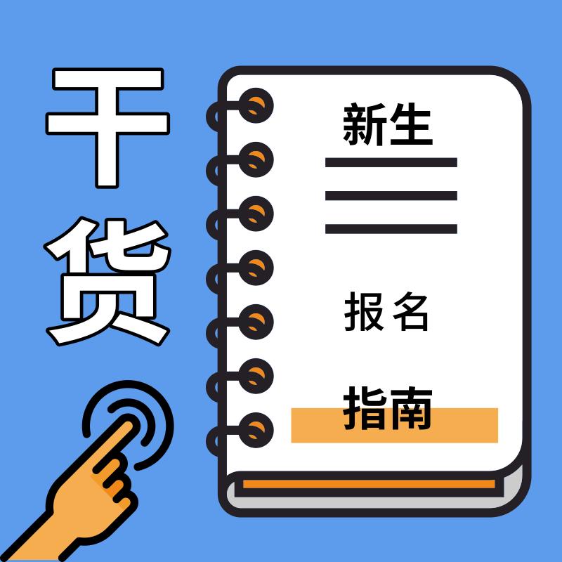 [专题]2019年广东1月自学考试新生报名指南