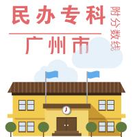 广州市民办专科有哪些?录取分数是多少
