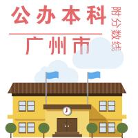 广州公办本科学校有哪些?录取分数是多少