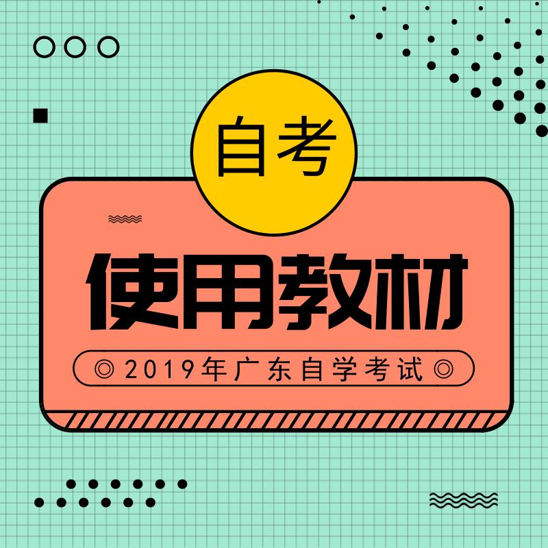 2019年广东省自学考试开考课程使用教材表