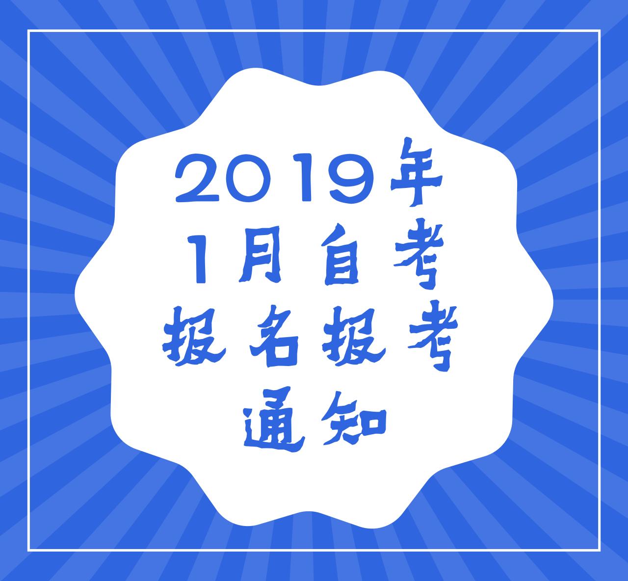 广东省2019年1月高等教育自学考试网上报考须知