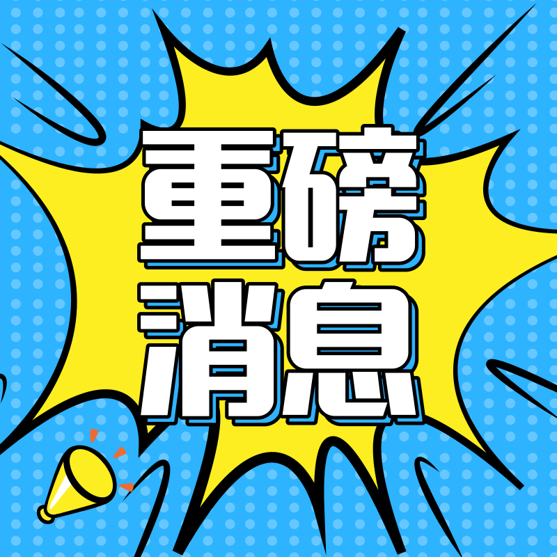 2019年广东自考英语专科开考课程时间表