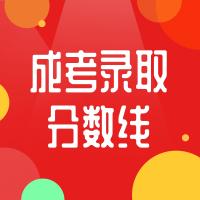 關于下達廣東省2018年各類新2皇冠hg0088手機版高校招生錄取最低分數線的通知