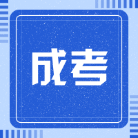 廣東省2018年新2皇冠hg0088手機版高校招生專業計劃公布