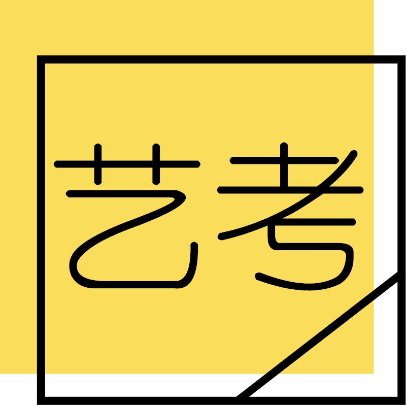 [中山]广东省2019年普通高考美术术科统考【1月12日开考