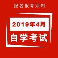 广东省2019年4月高等教育自学考试网上报考须知