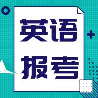 [深圳]深圳市2019年下半年全國英語等級考試報考簡章