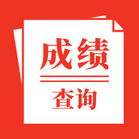[廣州]2019年上半年全國英語等級考試成績公布