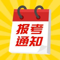 2019年9月(第56次)全國計算機等級考試(NCRE) 廣東考區報考簡章
