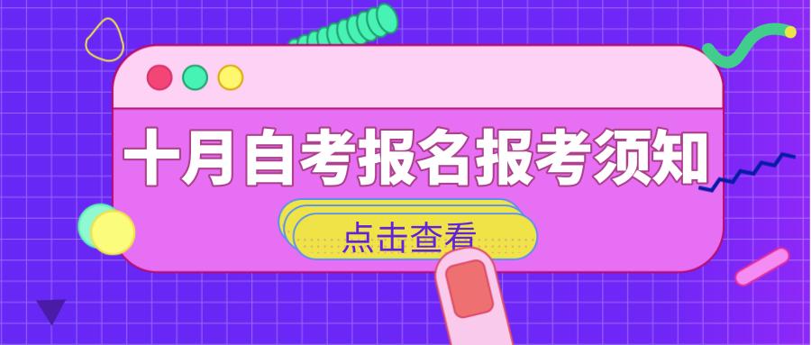 [广州]关于2019年10月广东省高等教育自学考试报名报考工作安排的通知
