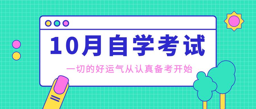 [清远]2019年10月广东省高等教育自学考试报名报考通知