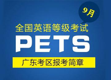 2017年9月全国英语等级考试(PETS)广东考区报考简章