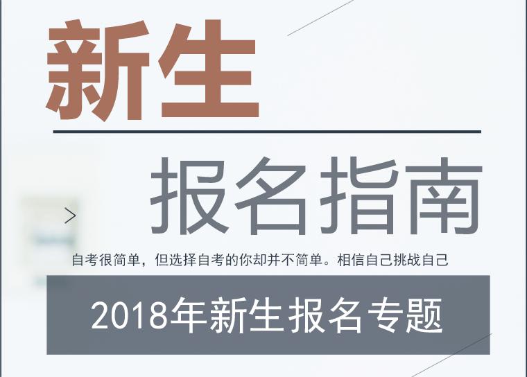 2018广东自学考试新生报名指南
